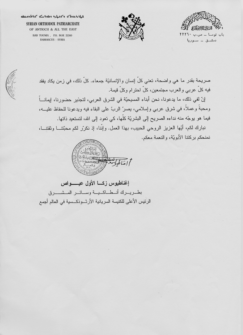 cover letter in arabic